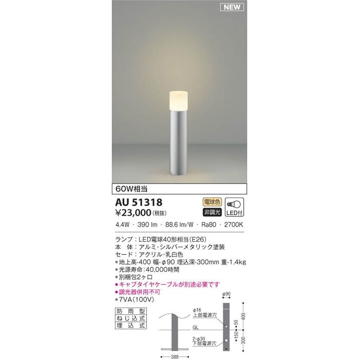 コイズミ LEDガーデンライト AU51318
