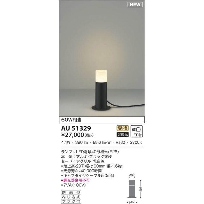 コイズミ LED防雨型スタンド AU51329