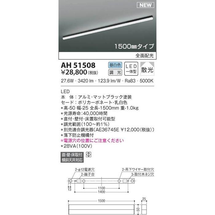 コイズミ LED直付器具 AH51508