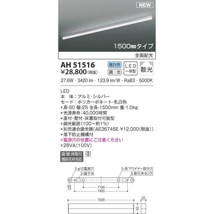 コイズミ LED直付器具 AH51516