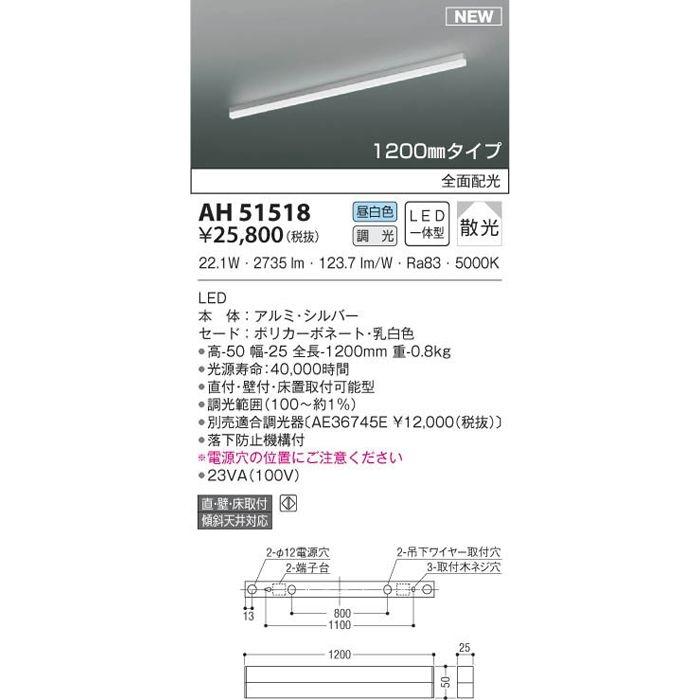 コイズミ LED直付器具 AH51518