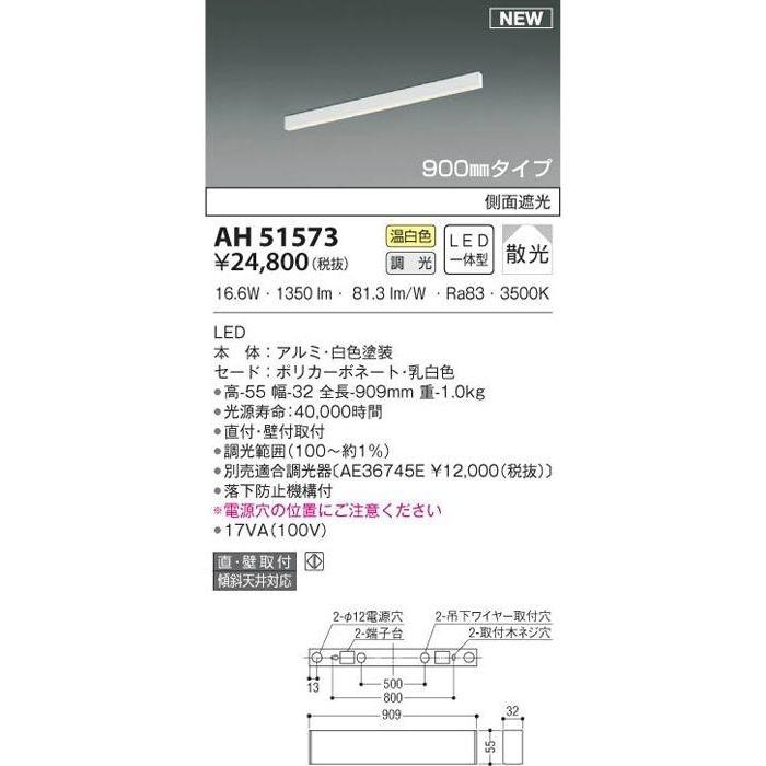 コイズミ LED直付器具 AH51573