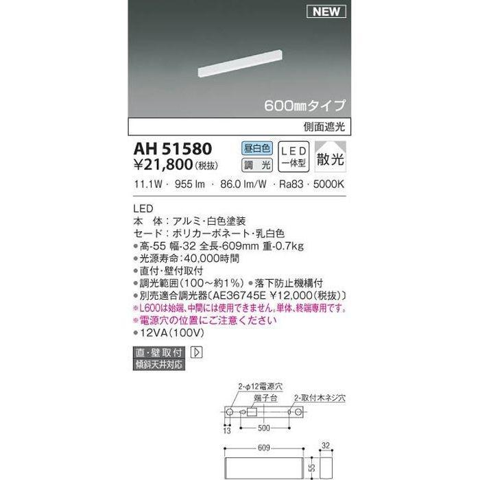 コイズミ LED直付器具 AH51580