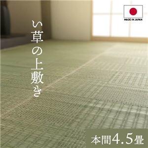 その他 純国産 い草 上敷き カーペット 格子柄 本間4.5畳(約286×286cm) ds-2330548
