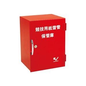 その他 エバニュー(EVERNEW) 紙雷管保管庫 EGA221 日本製【代引不可】 ds-1336456
