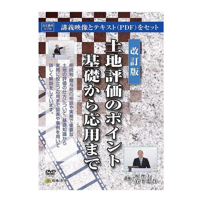 送料無料 その他 DVD 改訂版 毎日がバーゲンセール 土地評価のポイント基礎から応用まで CMLF-1338515 V78 選択