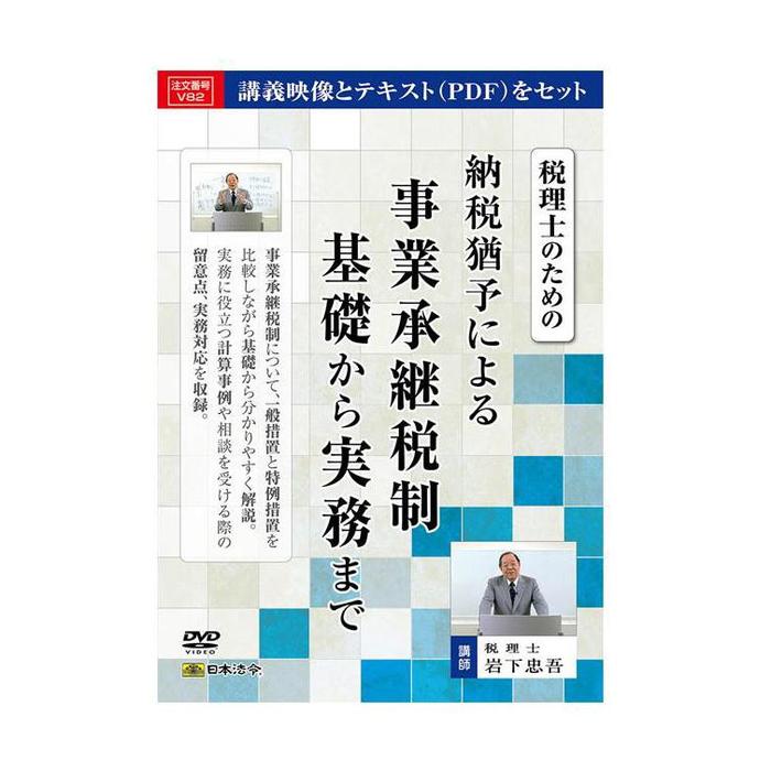 送料無料 その他 日本未発売 NEW DVD CMLF-1338519 税理士のための納税猶予による事業承継税制基礎から実務まで V82