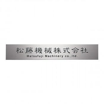無料発送 その他 その他 福彫 表札 福彫 チタンドライエッチング館銘板 TIZ-3 CMLF-1622866【納期目安:1週間 表札】, オキグン:e347095d --- beautyflurry.com