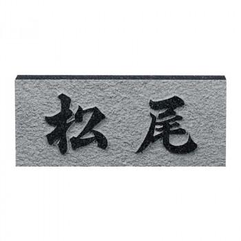 送料無料 その他 福彫 表札 D ギフト CMLF-1622492 レリーフ黒ミカゲ 倉
