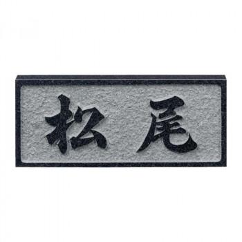 送料無料 その他 福彫 表札 新品■送料無料■ レリーフ黒ミカゲ CMLF-1622493 高価値 D2