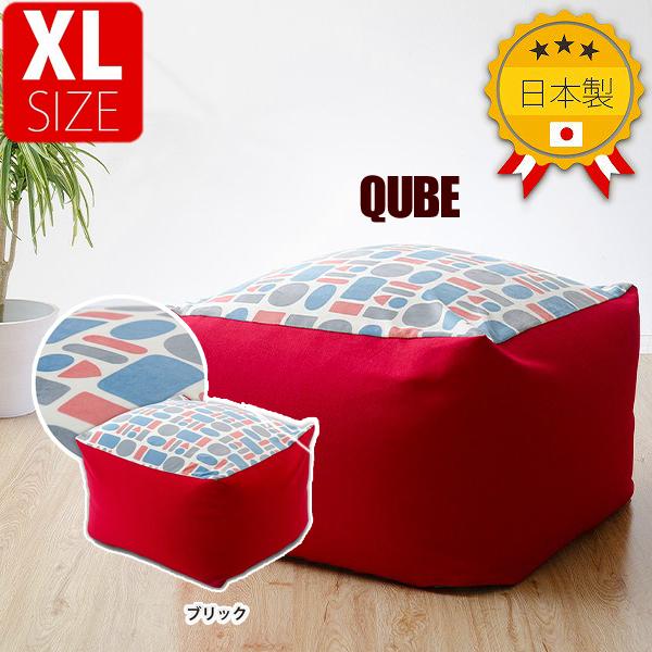 送料無料 豪華な セルタン ビーズクッション 高い素材 QUBE XL ブリック 納期目安:1週間 10330-004 a600-pattern