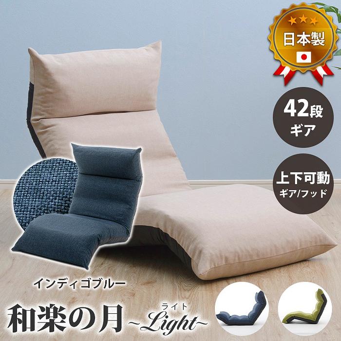 特別価格 セルタン 和楽の月 座椅子LIGHT a972(インディゴブルー) 10333-004【納期目安:01/下旬入荷予定】, 上川郡 a480618b
