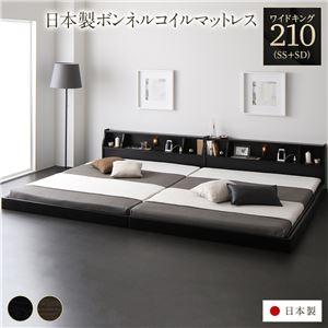 送料無料 ベッド ショッピング 日本製 低床 連結 在庫一掃売り切りセール ロータイプ 木製 照明付き 棚付き ds-2373139 日本製ボンネルコイルマットレス付き コンセント付き ブラック SS+SD ワイドキング210 シンプル モダン