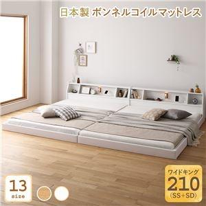 新着セール 送料無料 ベッド おすすめ特集 日本製 低床 連結 ロータイプ 木製 照明付き 棚付き モダン シンプル SS+SD ds-2373277 ホワイト コンセント付き 日本製ボンネルコイルマットレス付き ワイドキング210 代引不可