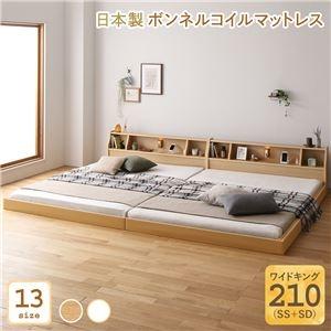 送料無料 ベッド 日本製 低床 連結 限定品 ロータイプ 木製 照明付き 棚付き シンプル モダン 至上 ワイドキング210 代引不可 SS+SD コンセント付き 日本製ボンネルコイルマットレス付き ナチュラル ds-2373342
