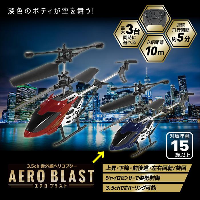 送料無料 3.5ch赤外線ヘリコプター エアロブラスト 限定モデル アウトレットセール 特集 ブルー HAC2664-BL