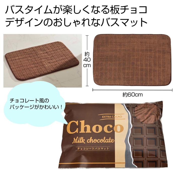 【送料無料】 【40個セット】チョコレートバスマット 2323160