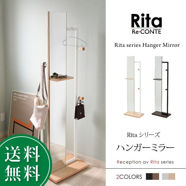 JKプラン ハンガーミラー 鏡 全身 ミラー 姿見 フック スタンド 木製 Rita リタ ハンガーラック 北欧 テイスト おしゃれブラック DRT-1005-BK