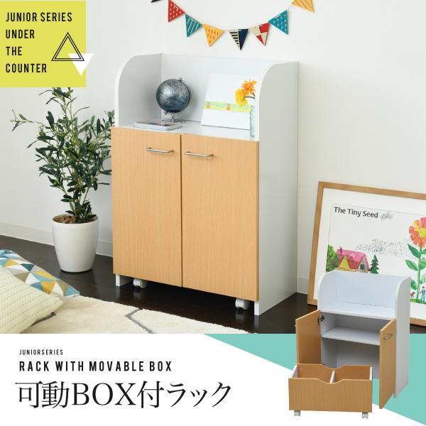 JKプラン カウンター下 ラック おもちゃ箱 付き 幅60cm 高さ85cm FDK-0003-WHNA