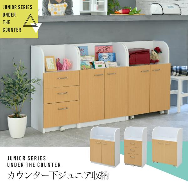 JKプラン カウンター下 ジュニア 家具 セット 絵本棚 チェスト ラック 高さ85cm 奥行35cm FDK-0001SET-WHNA