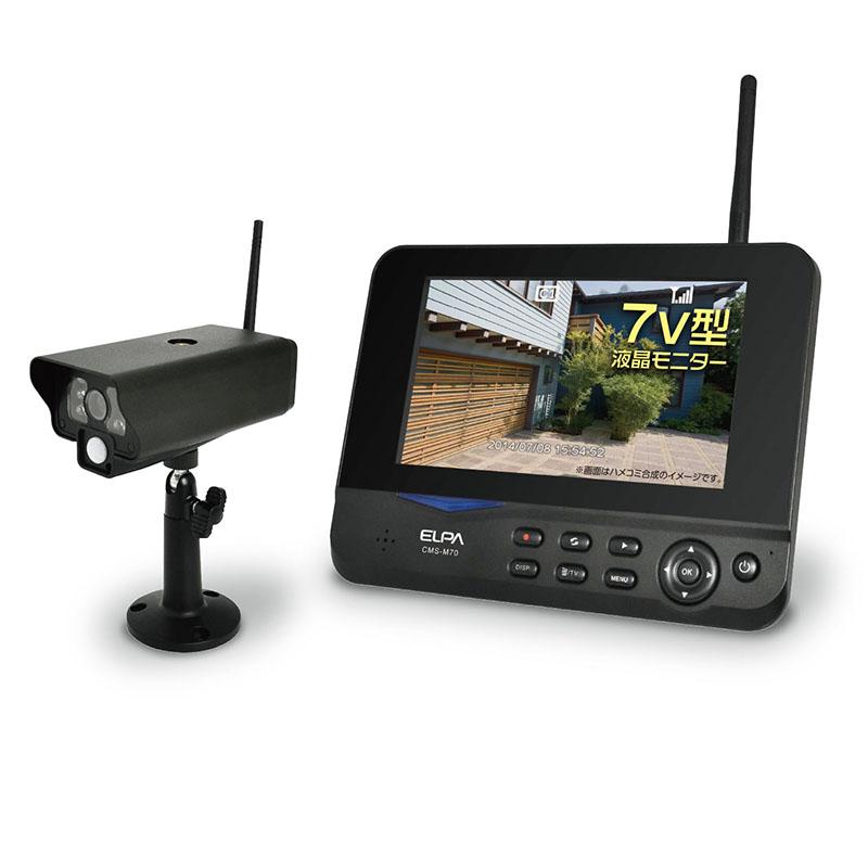 エルパ ワイヤレス 防犯カメラ モニターセット CMS-7001 カメラ(CMS-C70)1台+モニター1台 / 屋外 防水 無線カメラ / 配線不要 工事不要 / 監視セキュリティーカメラセット モニター付き /ELPA 朝日電器