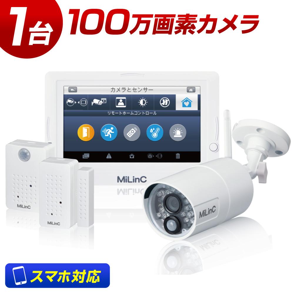 MiLinC ワイヤレス 防犯カメラ ホームセキュリティーセット モニター付 スマホ対応 LCS-101SD / 屋外用防水カメラ1台+モニター1台+ドアセンサー1台+人感センサー1台のセット。スマートフォン対応で、外出先から監視できます。無線カメラだから、配線工事不要。