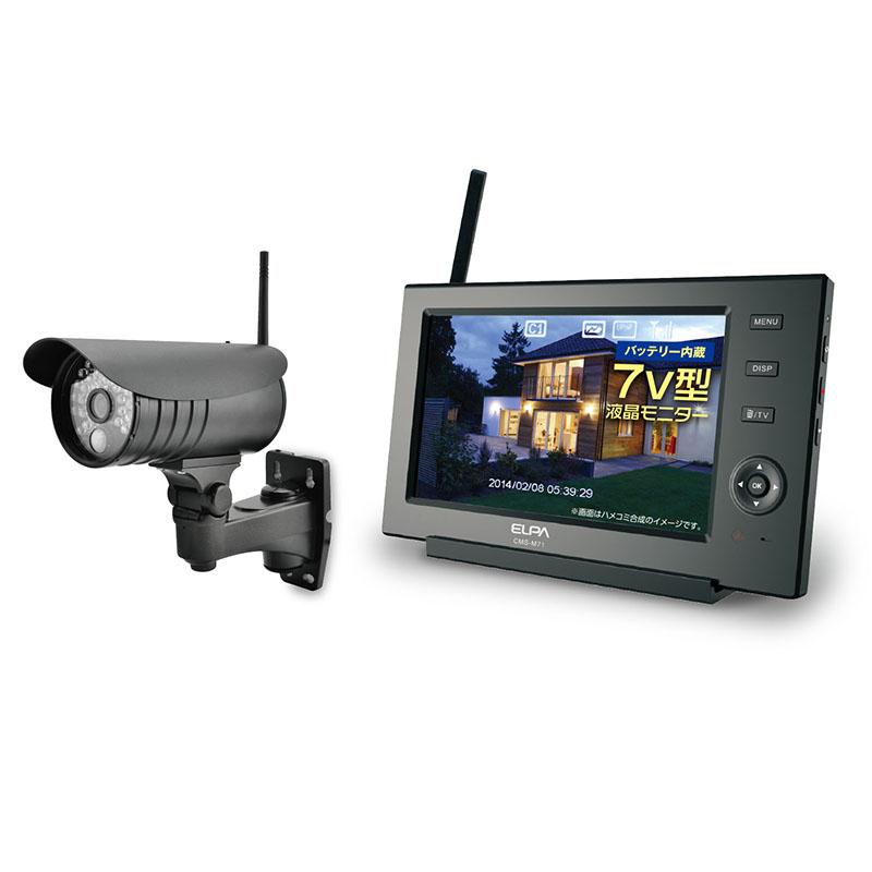 ELPA 防犯カメラ ワイヤレス (無線) セット カメラ1台+モニター1台 スマホ対応 CMS-7110 / 無線方式で設置が簡単。屋外で使える防水の防犯カメラ(監視カメラ)です