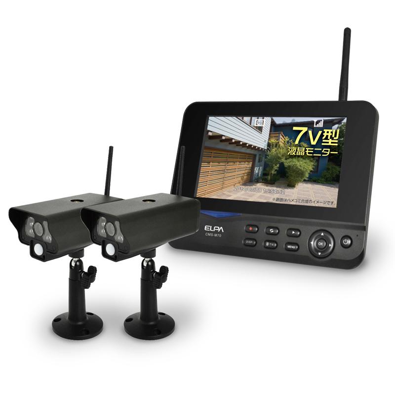 ELPA 防犯カメラ ワイヤレス (無線) セット カメラ2台+モニター1台 CMS-7001 CMS-C70 / 無線方式で設置が簡単。屋外で使える防滴の防犯カメラ(監視カメラ)です