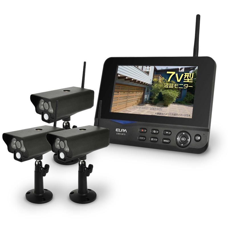 ワイヤレス 防犯カメラ モニターセット ELPA CMS-7001 カメラ(CMS-C70)3台+モニター1台 / 屋外 防水 無線カメラ / 配線不要 工事不要 / 監視セキュリティーカメラセット モニター付き