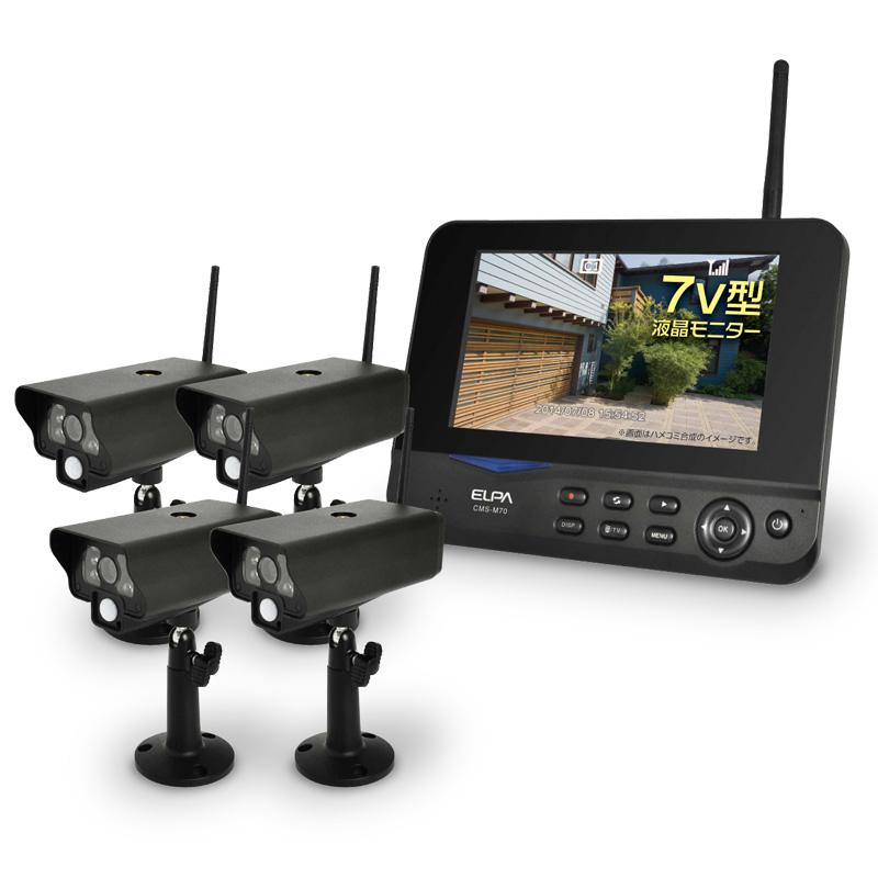 ワイヤレス 防犯カメラ モニターセット ELPA CMS-7001 カメラ(CMS-C70)4台+モニター1台 / 屋外 防水 無線カメラ / 配線不要 工事不要 / 監視セキュリティーカメラセット モニター付き