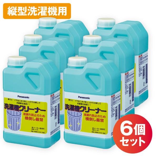 【6個セット】パナソニック 洗濯槽クリーナー 縦型洗濯機用 1500ml N-W1 Panasonic純正 塩素系洗浄液