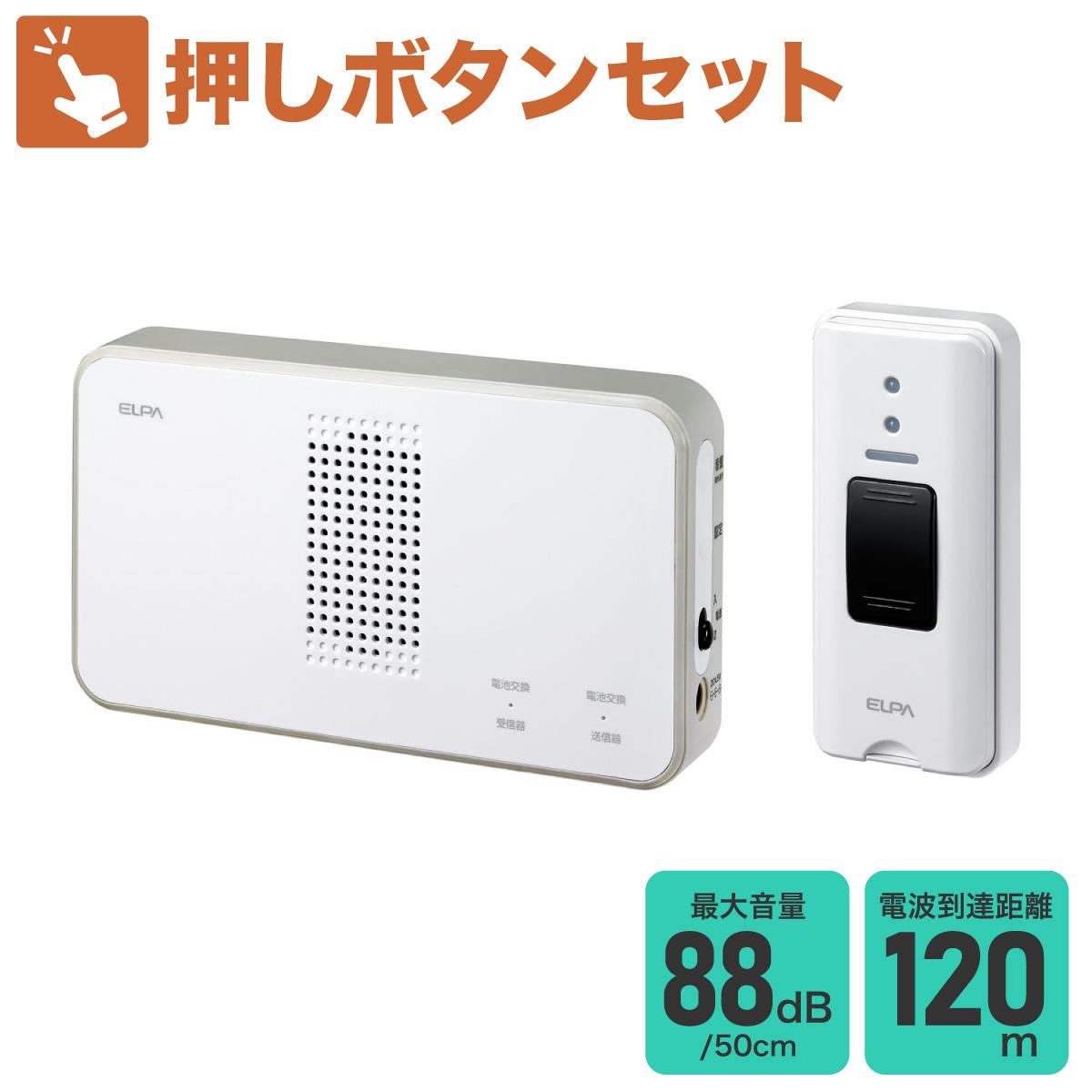 誕生日プレゼント お部屋間の呼び出し インターホン ワイヤレスチャイムまとめ買い応援クーポン対象 エルパ 期間限定今なら送料無料 ワイヤレスチャイム 朝日電器 白押しボタンセット ELPA EWS-S5030