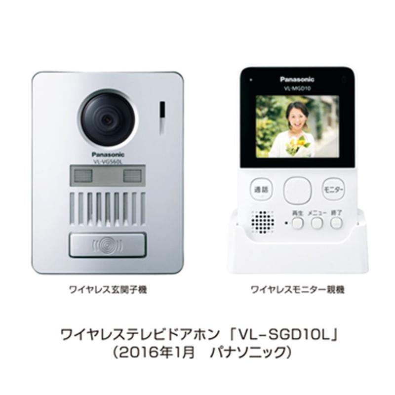 パナソニック ワイヤレステレビドアホン VL-SGD10L