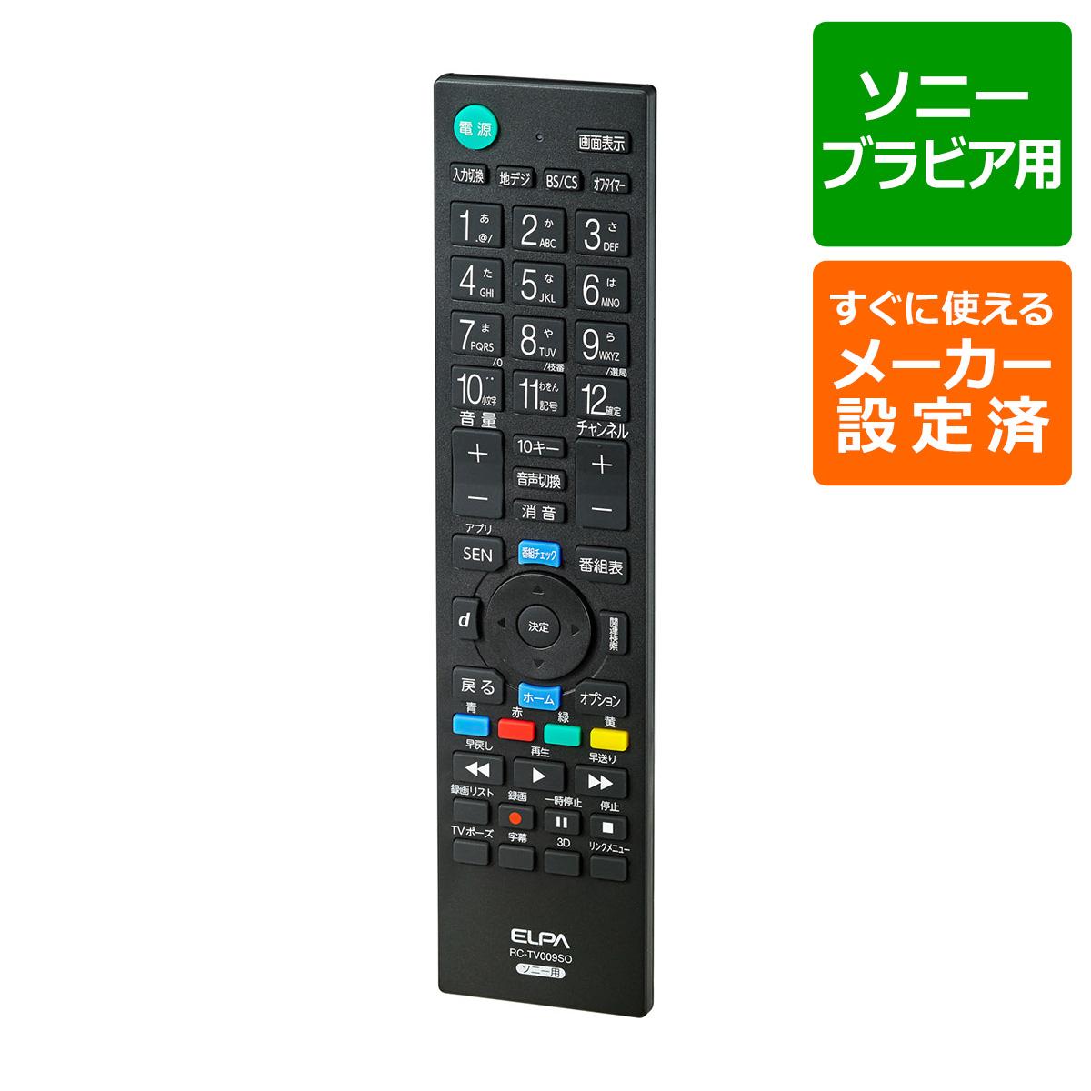 ブランド品 リンク機能 録画機能の操作にも対応 エルパ テレビリモコン ソニー AL完売しました。 ブラビア メーカー設定済みですぐに使える アウトレット 朝日電器 ELPA リモコン TV RC-TV009SO