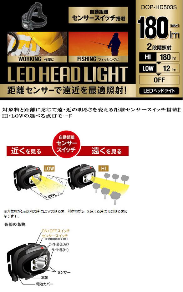 ELPA LEDヘッドライト 遠近切替 単4形3本 180ルーメン DOP-HD503S