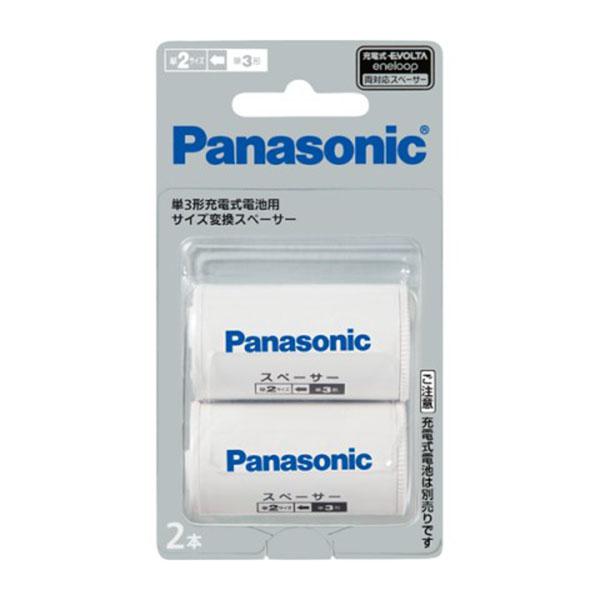充電池 大放出セール BQBS22B サイズ変換スペーサー 単3形充電池→単2形サイズ 2本入 BQ-BS2 両対応 2B キャンペーンもお見逃しなく エネループeneloop 充電式エボルタEVOLTA パナソニックPanasonic