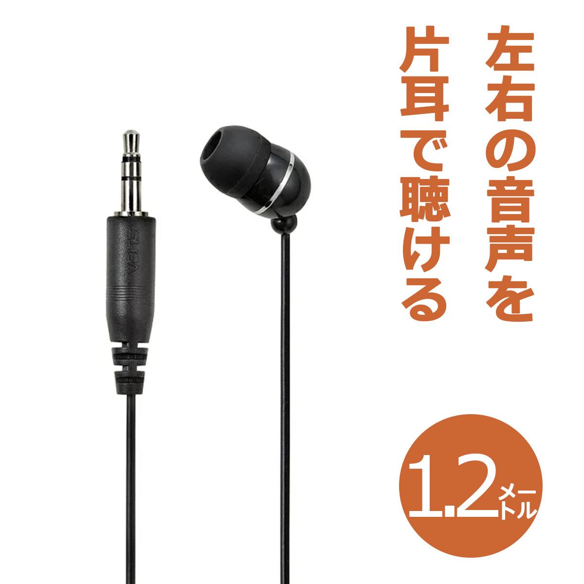 メール便送料無料 エルパ 直輸入品激安 1.2m カナル型 地デジTV用片耳イヤホン 黒 BK RE-STK01 左右の音を片耳でクリアに聴ける 驚きの値段で 朝日電器 ELPA やさしく快適な装着感