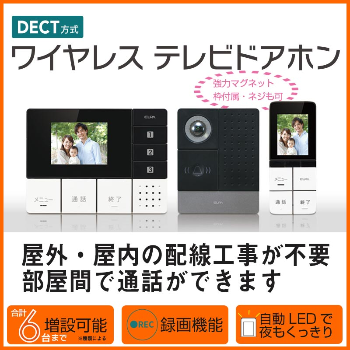 DECT方式 ワイヤレス テレビドアホン モニター&ポータブルセット 配線不要で簡単設置 増設もできる DHS-TMP2320/ELPA 朝日電器