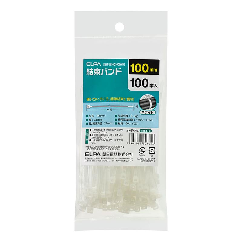 メール便送料無料 エルパ 結束バンド 100mm ホワイト 日本限定 朝日電器 ELPA KBF-N100100 WH 安値 100本入