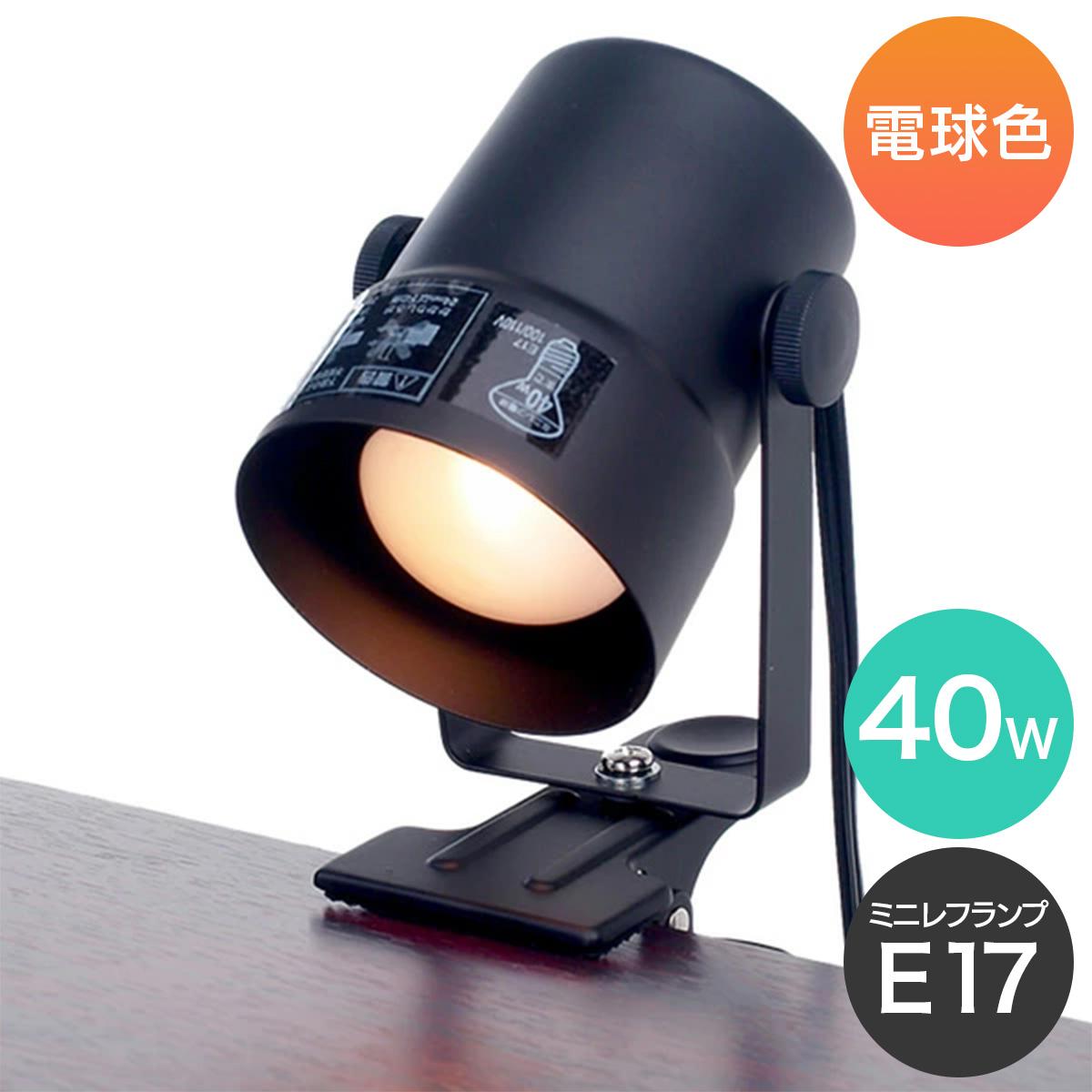エルパ ブラック 回転ヘッド 誕生日プレゼント クリップライト 360度の回転ヘッドでどこでも照らすレフランプ使用でスポット照明に最適 BK ELPA SPOT-CR40 朝日電器 超定番
