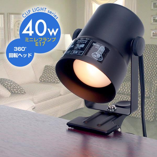 ブラック 回転ヘッド・クリップライト/360度の回転ヘッドでどこでも照らす!レフランプ使用でスポット照明に最適!!/SPOT-CR40 (BK) /ELPA