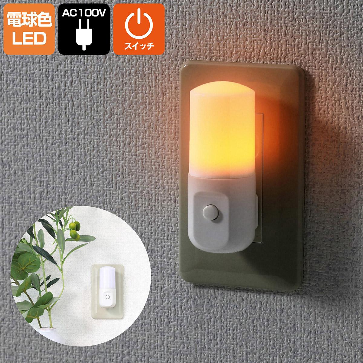 LEDスイッチ付ライト コンセントに差し込むだけ 激安特価品 エルパ スイッチ付LEDナイトライト セール 登場から人気沸騰 白色 PM-LSW1 W 節電スイッチONで点灯するフットライト 足元灯 省エネ 朝日電器 ELPA ホワイト