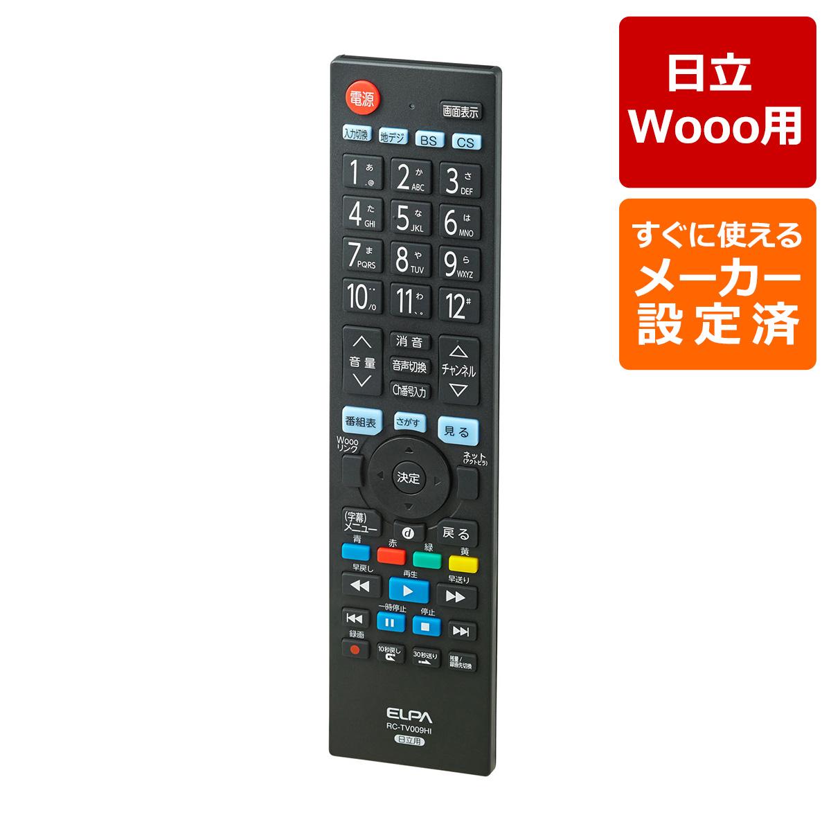メール便送料無料 エルパ 迅速な対応で商品をお届け致します テレビリモコン 日立 Wooo 本物 ウー RC-TV009HI TVリモコン ELPA 朝日電器 設定済みですぐに使える