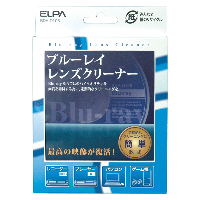 メール便送料無料! エルパ 乾式ブルーレイ用 Blu-rayレンズクリーナー/定期的なクリーニングでハイクオリティを維持/BDA-D105 /ELPA 朝日電器