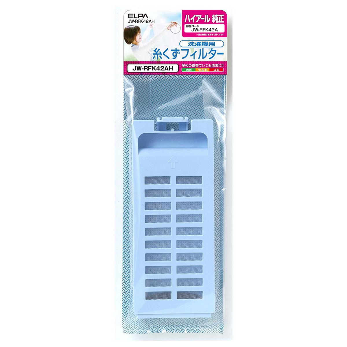 ハイアール洗濯機用 糸くずフィルター JW-RFK42AH/洗濯機のごみ取りネット Haier 交換用糸くずネット リントフィルター 付け替え用/ELPA