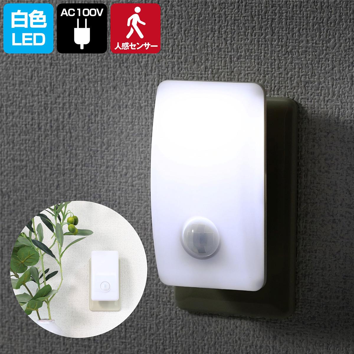 暗闇で人に反応し自動点灯!白色 人感&明暗センサー フラットLEDナイトライトホワイト PM-L230 (W) /省エネ・節電!暗闇で人を感知すると約2分点灯☆発光面積が広いフットライト (足元灯) /ELPA