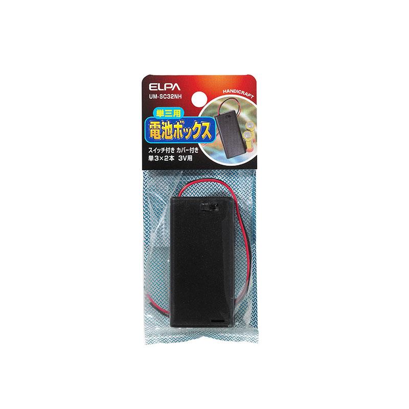 メール便送料無料 エルパ セール価格 スイッチ カバー付 電池ボックス 2020モデル 朝日電器 ELPA 単3形×2本 UM-SC32NH