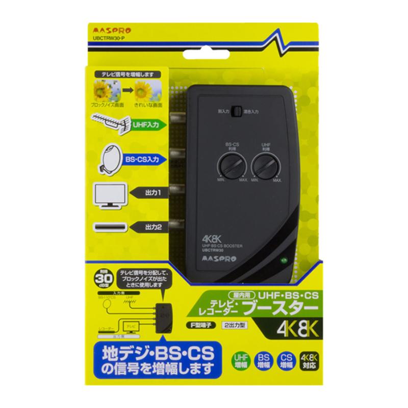 マスプロ 4K・8K放送(3224MHz)対応 卓上ブースター UBCTRW30-P
