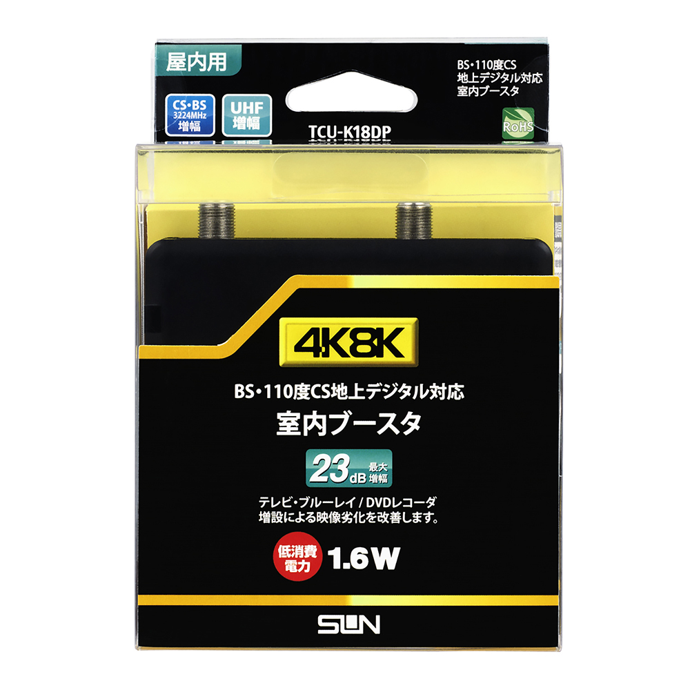 サン電子 4K8K対応 電源分離型ブースタ TCU-K18DP
