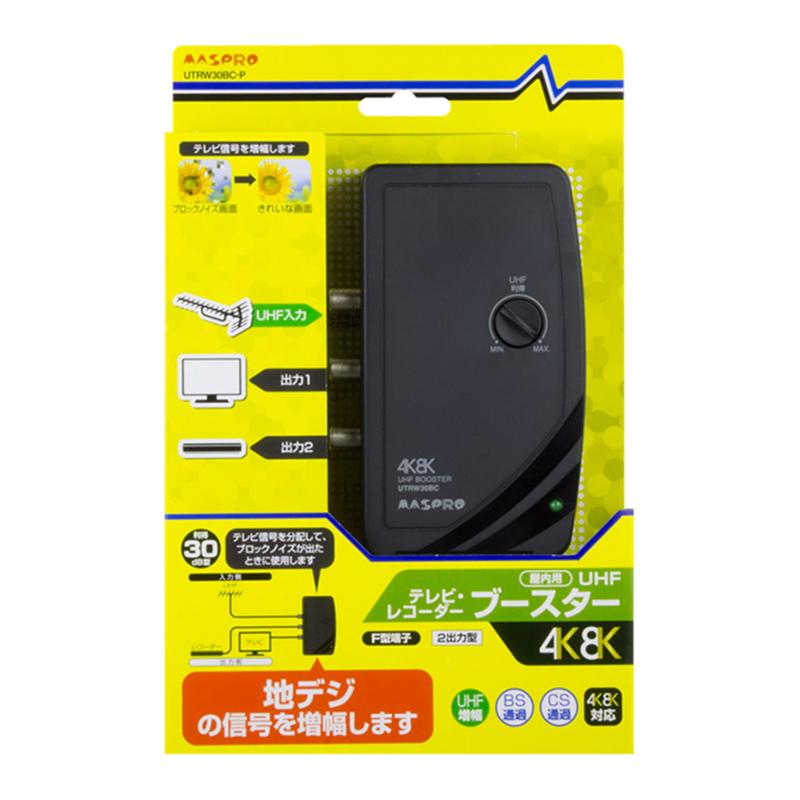 マスプロ 4K・8K放送(3224MHz)対応 卓上ブースター UTRW30BC-P